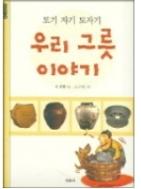 우리 그릇 이야기 - 우리의 역사와 문화를 담고 있는 도자기 이야기 초판1쇄
