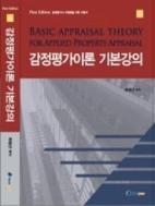 2019 최명근 감정평가이론 기본강의