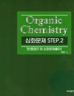 2021 염창은 Organic chemistry 심화문제 STEP.2 (반응정리 및 심화문제풀이) #