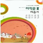 동아출판 (두산동아) 고등학교 고등 미적분 2 자습서 (2017년/ 우정호) - 고등 2학년