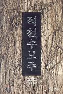적천수보주 (초판1쇄)