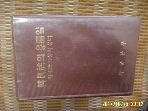 육군본부 / 한민족의 용틀임 - 위대한 각성과 웅비 / 정훈감실 -83년.초판