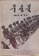 우둥불 1971/초판