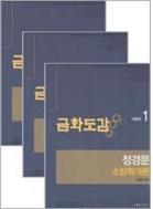 2014대비 금화도감 소방학개론-정경문