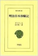 明治日本體驗記 (東洋文庫 430) (일문판, 1984 초판) 명치일본체험기 (동양문고 430)