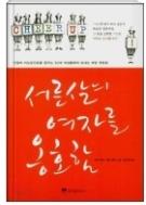 서른 살의 여자를 옹호함 - 사회의 최전선에서 스트레스 받고 있는 30대 여성을 위한 치유와 희망의 멘토링 초판1쇄