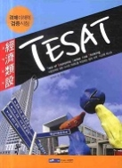 경제유설 TESAT : 경제이해력 검증시험