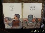 금성출판사 완역판 세계문학 2권/ 대지 1.2 / 펄 벅. 조운제 역 -아래참조