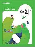 초등학교 수학 6-1 교사용 지도서 (2015개정교육과정)