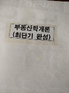 공인중개사 최단기완성 1차(2019)(경록)