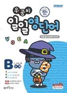 우공비 일일영단어 B단계 ★선생님용★ #