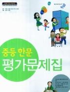 비상교육 평가문제집 중학 한문 (이동재)