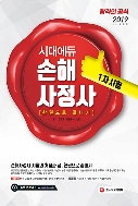 손해사정사 1차 시험 한권으로 끝내기(2019)