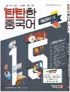 탄탄한 중국어 - 고급마스터 vol.4 세트 (전2권) (개념원리 15 + 실전활용 15)