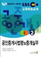 2011 EBS 공인중개사 2차 중개사법령 및 중개실무