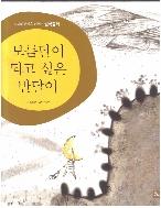 보름달이 되고 싶은 반달이 (칸트키즈 철학동화, 03) [2009 개정판]   (ISBN : 9788991783324)