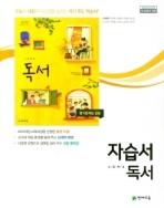 천재교육 자습서 고등 독서 (박영목) (평가문제집 겸용) / 2015 개정 교육과정