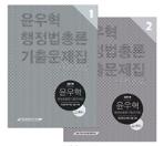 2019 윤우혁 행정법총론 기출문제집 - 전2권