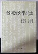 한국한문학선독