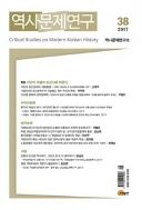 역사문제연구 제38호