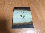 한자가보인다  /실사진첨부/16