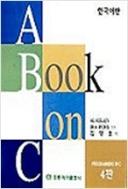 A book on C (4판, 한국어판)