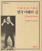 연극 이해의 길
