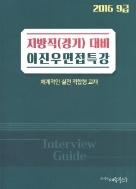2016 9급 지방직(경기) 대비 이진우 면접특강