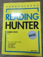 READING HUNTER BASIC