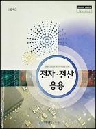 2019년판 고등학교 전자 전산 응용 교과서 (경상남도교육청 김상곤) (109a4)
