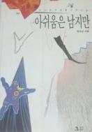 아쉬움은 남지만 - 33년 공직 생활의 뒤안길『권오상행정학』 초판발행
