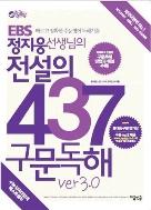 EBS 정지웅쌤의 전설의 437구문독해ver3.0 휴대용 구문 암기장