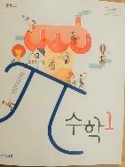 중학교 수학 1 교과서 (비상교육-김원경)