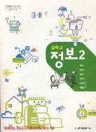 (새책) 8차 중학교 정보 2 교과서 (금성 김성식) (184-4/31-3)