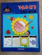 만3~6세 홈스쿨 놀이북(가을과 환경 스티커 놀이북)