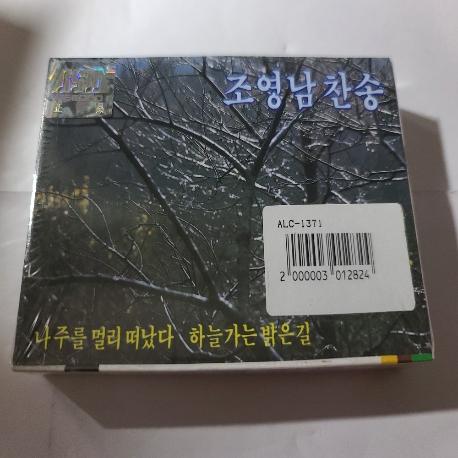 (미개봉Tape) 조영남 - 찬송