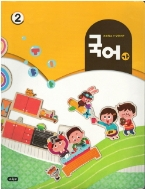 초등학교 1~2학년군 국어 가 (특수교육) (교과서)
