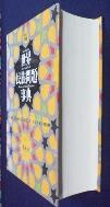 (세계민족문제사전) 世界民族問題事典 ISBN 4582132022   / 사진의 제품  / 상현서림  / :☞ 서고위치:SH 3 *[구매하시면 품절로 표기됩니다]