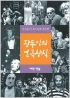 장두이의 연극상식 - 연극을 더 재미있게 보는 법 (초판1쇄)