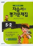천재교육 자습서 & 평가문제집 초등학교 영어5-2 (함순애) / 2015 개정 교육과정