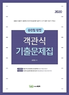 2020 송헌철 형법 객관식 기출문제집 #