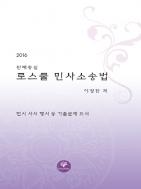 2016 판례중심 로스쿨 민사소송법 -이창한