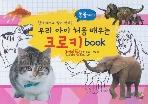 (새책수준) 동물그리기 - 우리 아이 처음 배우는 크로키 book