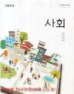 2014년 초판 8차 고등학교 사회 교과서 (비상교육 육근록) (신515-4)