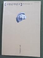 고전문학연구(제22집) /상현서림  /사진의 제품중 해당권   ☞ 서고위치:RD 3 *[구매하시면 품절로 표기됩니다]
