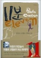 11분 - 파울로 코엘료 장편소설,Eleven Minutes (양장본) 1판10쇄발행
