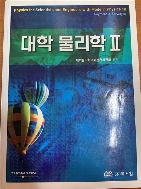 대학 물리학 (제6판) ★전2권 중 제2권만 있음★#
