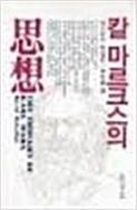 칼 마르크스의 사상 [1982초판]
