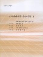 46기 1~2학기 민사재판실무 수습기록 및 답안 Ⅰ Ⅱ Ⅲ [전3권]