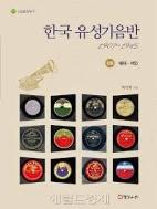 한국 유성기음반 1907-1945 5권 - 해제.색인 (수림문화총서) (2011 초판)